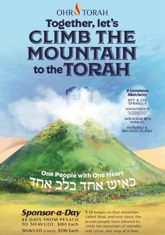 Climb the Mountain of the Torah